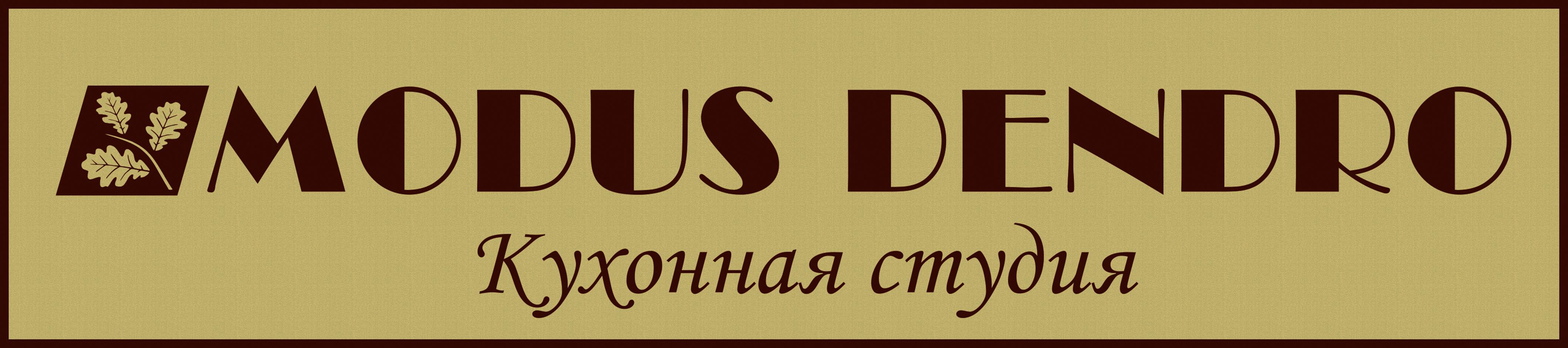 Кухни_MODUS-DENDRO_блок1